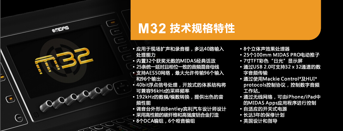 MIDAS M32cmp冠军国际